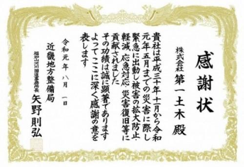 2019.8.1_災害対応等の協力感謝状(カラー)_page-0001-min