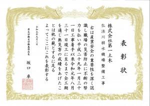 2019.9.3_災害防止表彰状_弘法川(厚生労働省)(カラー)_page-0001